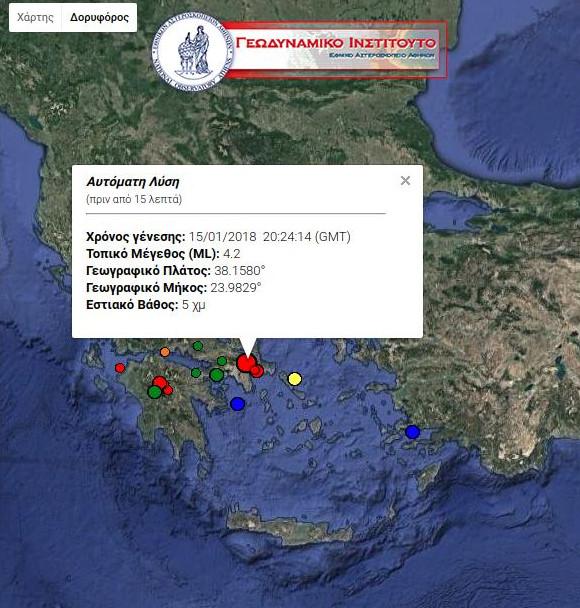 seismos-athens-geod