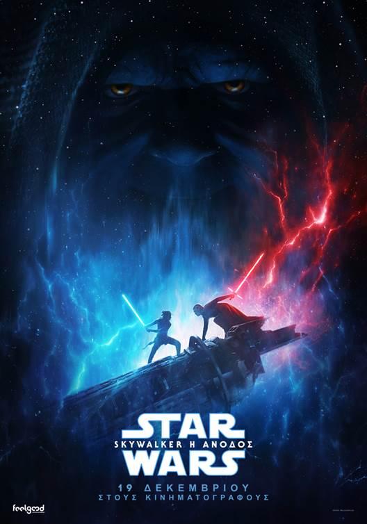 star-wars-sky